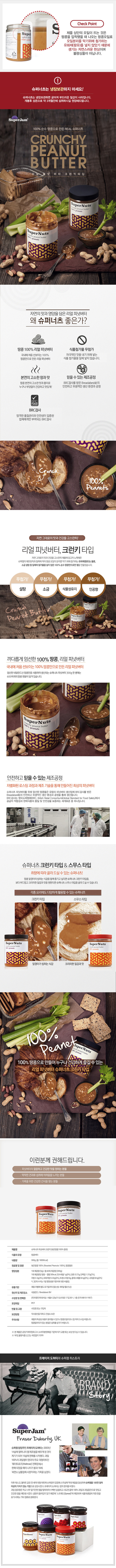supernuts_web.jpg